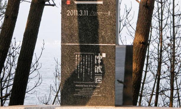 """Tell the future generations that a Tsunami once reached this point,"" says a memorial stone near Otsuchi Bay, ""and that those who survived were those who ran."""