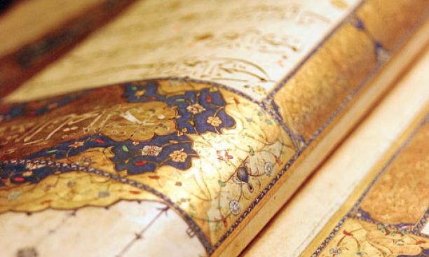 Ornate pages from a copy of the Koran from about 1700 in the Scheide collection.