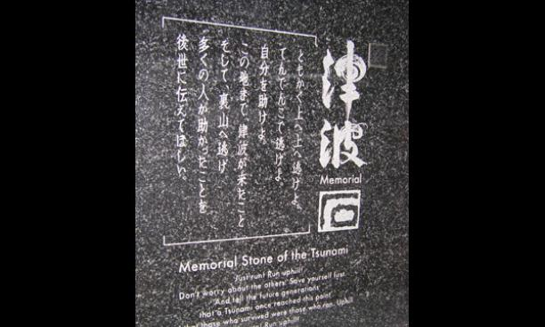 The inscription on a monument erected along the bay in Kamaishi following the 2011 tsunami.