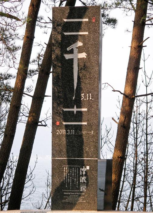 """""""Tell the future generations that a Tsunami once reached this point,"""" says a memorial stone near Otsuchi Bay, """"and that those who survived were those who ran."""""""